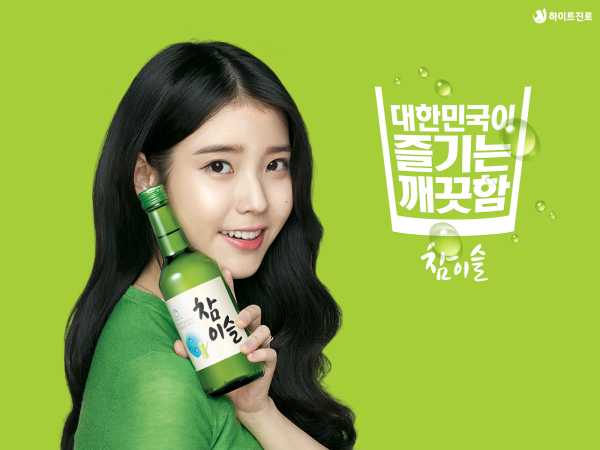 Popular Korean actress/singer IU in a commercial for soju brand 참이슬