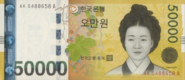 Being a national icon, Sin Saimdang is also portrayed on the 50,000 Won bill